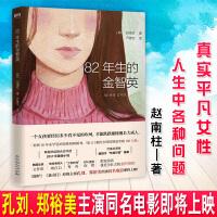正版书籍 82年生的金智英 〔韩〕赵南柱 著 一个女孩要经历多少坎坷,才能跌跌撞撞地长大 孔刘、郑裕美主演同名电影即将