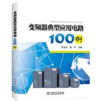 变频器电路故障检测维修书籍 变频器典型应用电路100例 电子电路维修与故障实例分析 变频器电子元器件的识别与检测