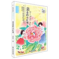 毛芦芦守望童心系列――亲爱的小红枣