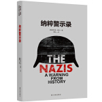 纳粹警示录(一百多位第二次世界大战亲历者的采访实录,翔实再现纳粹政权的内部运作方式)