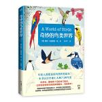 奇妙的鸟类世界(前1000名购书者随书附赠鸟类明信片。轻松解读,一本书认识全球七大洲75种鸟类)