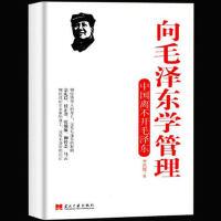 正版现货 向毛 泽 东学管理 中国离不开毛 泽 东 李凯城著 管理方面的书籍 管理的常识 公司管理 经营管理生意的书