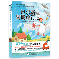 新课标小学生课外阅读书系:尼尔斯骑鹅旅行记(彩绘注音版)
