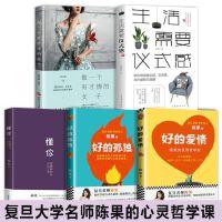 【限时包邮秒杀全5册】陈果的书懂你+陈果好的孤独+好的爱情+生活需要仪式感 +做一个有才情的女子 陈果的书籍 陈果幸福