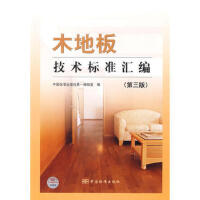【二手旧书九成新】木地板技术标准汇编(第三版)中国标准出版社第一编辑室中国标准出版社9787506644563
