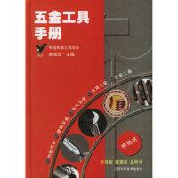 【旧书二手9成新】五金工具手册 廖灿戊 9787539023410 江西科学技术出版社