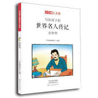 写给孩子的世界名人传记:史怀哲