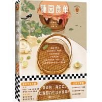 �S�@食�危ㄈ�新注�版!像袁枚一���吃,吃遍四百年江南美味!收�精美菜�尾瀹�,��家文�W手�裕�(�x客�典文�欤�