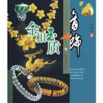 金相玉质:首饰 沈成�D 上海科技教育出版社