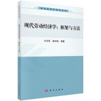 现代劳动经济学:框架与方法
