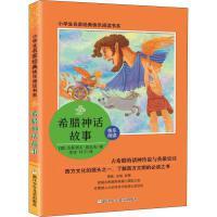 希腊神话故事 浙江少年儿童出版社有限公司