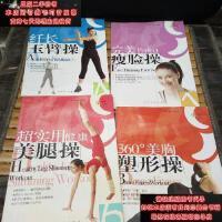 【二手旧书9成新】活力美人系列:纤长玉臂操.超实用健康美腿操.瘦脸操.美胸塑9787806469415