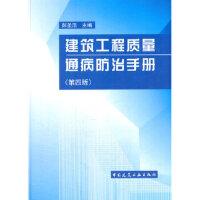 【旧书二手书9成新】建筑工程质量通病防治手册(第四版) 彭圣浩作 9787112159635 中国建筑工业出版社