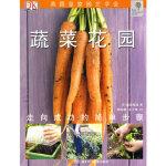 【二手旧书8成新】绿手指丛书----蔬菜花园 乔・惠廷厄姆 9787535240873 湖北科学技术出版社
