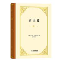 君主论(精装本) [意]尼科洛・马基雅维里 著 潘汉典 译 商务印书馆