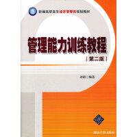 管理能力训练教程(第二版)(新编高职高专经济管理类规划教材)