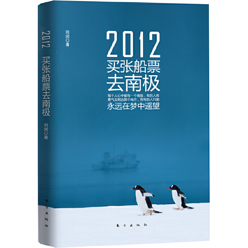 2012,买张船票去南极(去南极的船票,其实就在你自己的心里,张亚勤、曲向东、宁财神等50多位社会精英鼎力推荐,购书抽奖赢取极之美南极旅行船票)