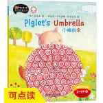 小猪的伞(5-6岁下)(点读版)