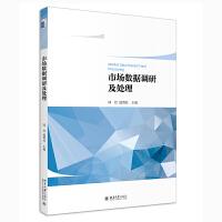 市场数据调研及处理 9787301321829 邱红,殷智红 北京大学