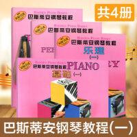 新版巴斯蒂安钢琴教程1全套4本 儿童钢琴初学入门教程教材 基础 乐理 技巧 演奏 原版引进 少年儿童教育音乐图书籍 上