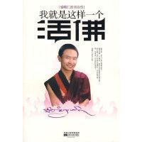 我就是这样一个活佛(时尚活佛盛噶仁波切的人生告白,横扫东南亚畅销书榜,出版两个月重印72次!)