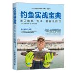 钓鱼实战宝典:常见鱼种、钓法、装备及技巧