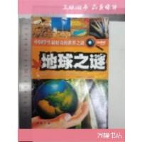 【旧书二手书9品】中国学生最好奇的世界之谜 地球之谜&120C300555 /龚勋主编 中国书店