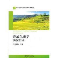 普通生态学实验指导 章家恩 中国环境出版社【新华书店 值得信赖】