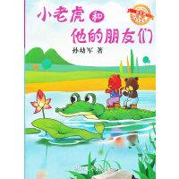 小老虎和他的朋友们(绘本版)/孙幼军童话