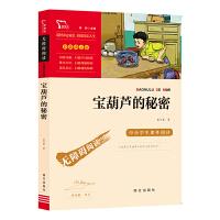 宝葫芦的秘密(中小学生课外阅读指导丛书)无障碍阅读 彩插励志版 160000多名读者热评!