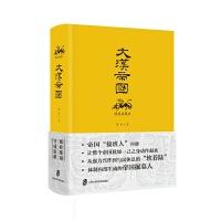 大汉帝国(精装典藏版)