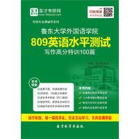 鲁东大学外国语学院809英语水平测试写作高分特训100篇(非纸质书)2019年考研考试用书配套教材/答案解析/考前冲刺