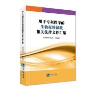 用于专利程序的生物材料保藏相关法律文件汇编