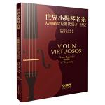 世界小提琴名家―从帕格尼尼到21世纪
