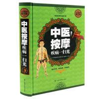 全民阅读-《中医按摩 疾病一扫光》超值精装典藏版