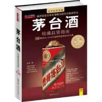 茅台酒收藏投资指南(全新第2版) 赵晨 江西科学技术出版社