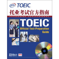 新东方 托业考试官方指南(附MP3)