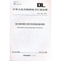 DL/T 265―2012 变压器有载分接开关现场试验导则