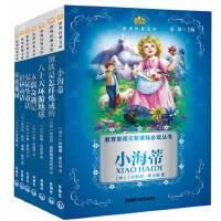 小书房・世界经典文库第一辑(新)(套装共7册)