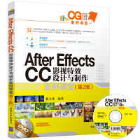 After EffectsCC影视特效设计与制作案例课堂(第2版)