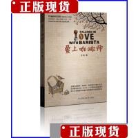 [二手书旧书9成新]爱上咖啡师 /齐鸣 江苏科学技术出版社