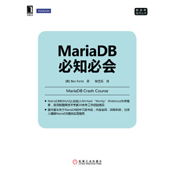 MariaDB必知必会(国内首本关于MariaDB的中文版书籍,内容全面,讲解系统,为深入理解MariaDB提供实用指南,MariaDB和MySQL创始人作序推荐)