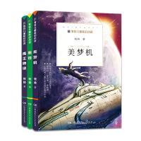 牧铃儿童科幻小说(全三册)