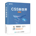 CSS新世界