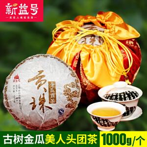 【新益号】贡珠 金瓜贡茶 普洱茶 生茶 团茶叶1000克 美人头