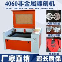 经纬4060竹木板亚克力模型皮革航模塑料非金属光纤激光雕刻打标机