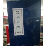 雷人名著 水浒传 王万春50K砖头合订本全6册盒装