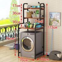洗衣机置物架滚筒波轮卫生间落地置物架阳台收纳架