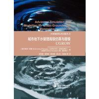 城市地下水管理高级仿真与建模――UGROW(全球城镇化水问题丛书)