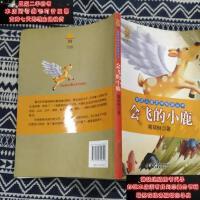 【二手旧书9成新】皇冠儿童文学悦读丛书―会飞的小鹿9787500799849